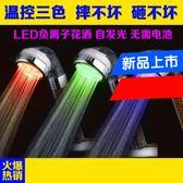 LED發光增壓花灑噴頭套裝 負離子蓮蓬頭 熱水器淋浴噴頭 免運