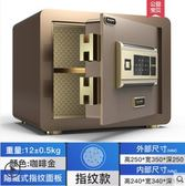 保險櫃 大壹保險箱家用小型全鋼 指紋密碼辦公保險櫃防盜床頭 MKS生活主義