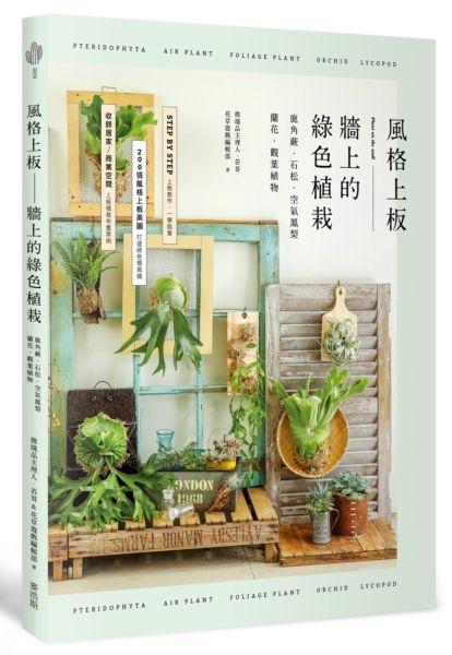 風格上板—牆上的綠色植栽:鹿角蕨‧石松‧空氣鳳梨‧蘭花‧觀葉植物【城邦讀書花園】