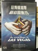 挖寶二手片-P15-260-正版VCD-其他【拉斯維加斯1:精彩魔術秀】-(直購價)
