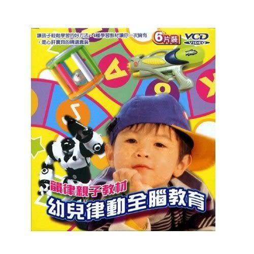 幼兒律動全腦教育 VCD 六片裝 韻律親子教材 (購潮8)