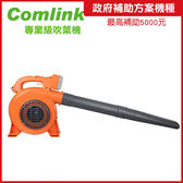 【旭益汽車百貨】東林 BLDC 專業版 手提式電動吹葉機 / 工業吹風機 CK-120【單機版-無電池版】