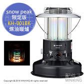 【配件王】日本代購 snow peak 限定版 KH-001BK 煤油暖爐 4.9L 露營暖爐