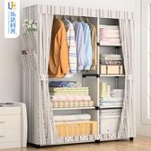 簡易衣櫃經濟型布藝組裝布衣櫃鋼管加固鋼架收納櫃子衣櫥簡約現代igo 至簡元素