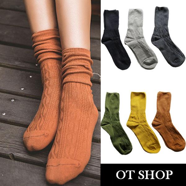 [現貨]  長襪 襪子 中筒襪 純色 基本款 麻花紋寬束口堆堆襪 文青復古 穿搭配件 M1004