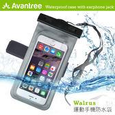 Avantree Walrus 運動 音樂 手機 防水袋 (可接防水耳機) 附臂帶/頸掛式吊繩