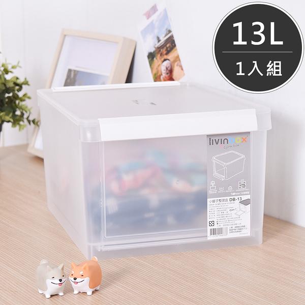 樹德 收納 置物箱 收納箱 衣物收納【DB-13】小屋子整理箱(13L) 1入組 MIT 超取單筆限購2個