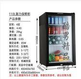 新力小型冷藏展示櫃水果飲料保鮮櫃立式單門幼兒園食品留樣櫃帶鎖 酷男精品館
