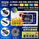 【久大電池】 麻新電子 SC-1000S 豪華旗艦版 BODII 雪茄頭公頭 12/24V 自動偵測 鉛酸/鋰鐵雙模