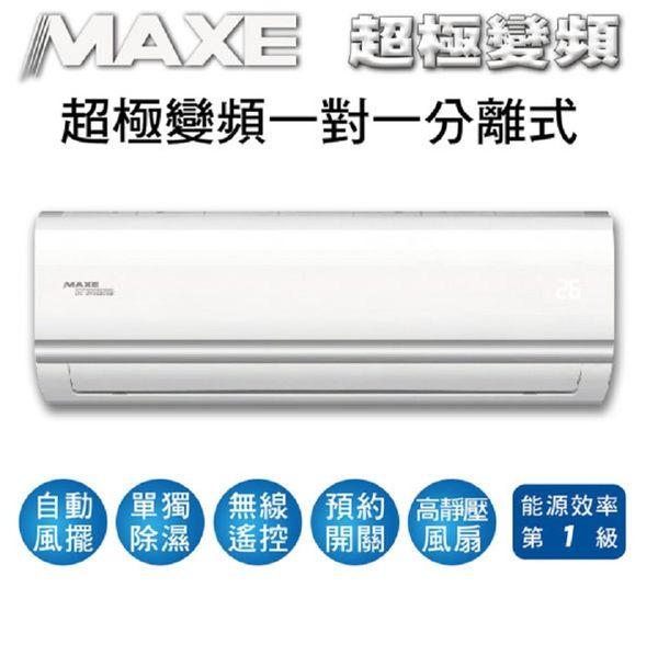 【YUDA悠達集團】MAXE萬士益超極變頻冷暖一對一分離式冷氣MAS-28MV 一級省電 1噸 適用3-5坪