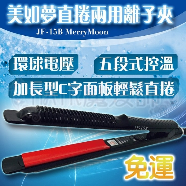 (現貨免運)Merry Moon 美如夢 超硬鈦合金(特窄版) C型夾 直捲兩用離子夾 弧形紅面板 JF-15B 黑