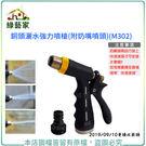 【綠藝家】銅頭灑水強力噴槍.水槍(附奶嘴噴頭)(M302)