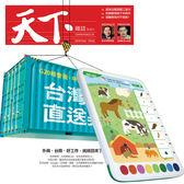 《天下雜誌》半年12期 贈 青林5G智能學習寶第一輯:啟蒙版 + 進階版 + 強化版