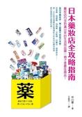 (二手書)日本藥妝店全攻略指南