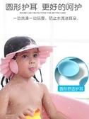 寶寶洗頭神器嬰兒童防水護耳小孩洗澡幼兒洗髮浴帽可調節0-3-10歲 雙十二