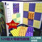520道題大號磁性數獨棋數獨游戲九宮格桌面游戲  露露日記