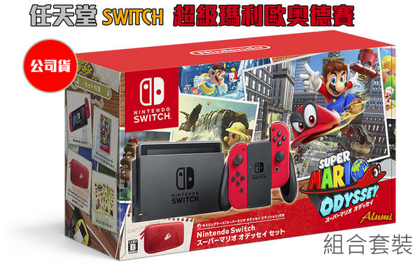 【 刷卡】任天堂Switch主機【公司貨 超級瑪利歐奧德賽 組合 同梱 】 Joy-Con 紅送遊戲卡收納盒