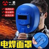 手提式焊工電焊眼鏡焊工專用防護面罩具面屏防護眼鏡勞保飛濺 【全館免運】