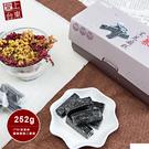 【DJULIS 德朱利斯】紅藜黑芝麻糕 (252g) #中秋節