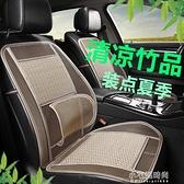 夏季汽車座墊通用司機主駕駛員單座通風透氣竹片清涼坐墊涼墊涼席 【全館免運】