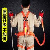安全繩 安全帶高空作業國標全身保險帶電工雙背空調安裝五點式戶外安全繩 igo克萊爾