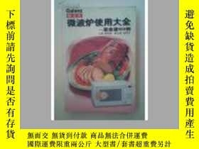 二手書博民逛書店罕見格蘭仕微波爐使用大全--菜食譜900例(一版一印)Y2843