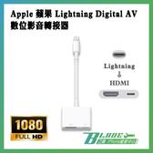 【刀鋒】Apple Lightning Digital AV 轉接器 現貨供應 數位影音轉接器 投屏器