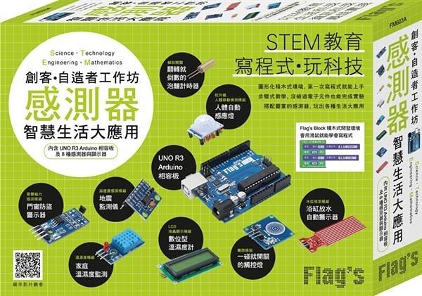 FLAG'S 創客‧自造者工作坊:感測器智慧生活大應用