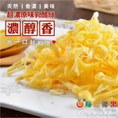 超濃原味乳酪絲100G 每日優果