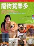 二手書博民逛書店 《寵物養樂多》 R2Y ISBN:9861246258│蘋果日報副刊中心