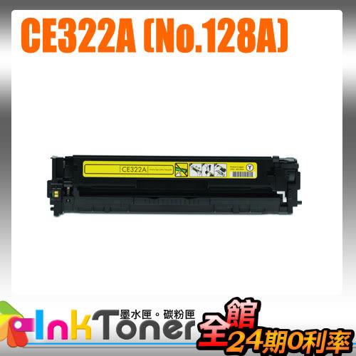 HP CE322A / No.128A相容碳粉匣(黃色)一支【適用】CP1525nw/CM1415fn /另有CE320A/CE321A/CE323A