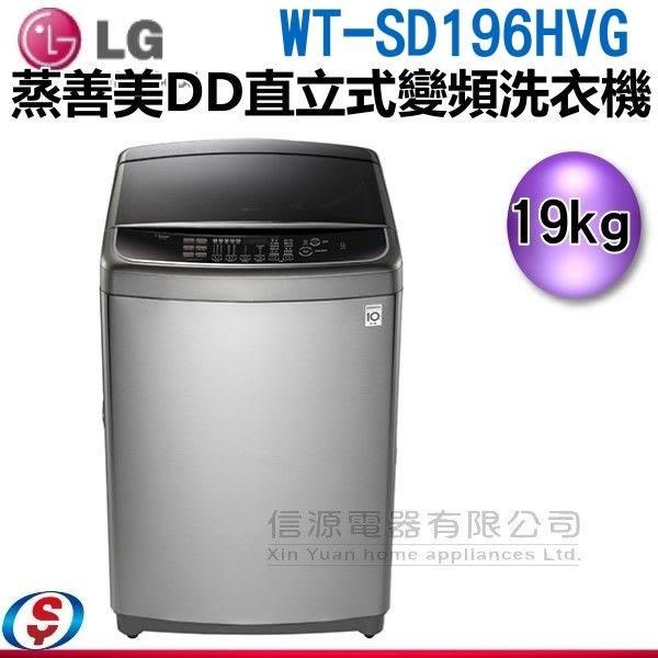 【信源】19公斤 LG樂金 6MOTION DD 蒸善美直立式變頻洗衣機 WT-SD196HVG