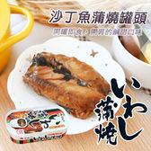 日本 沙丁魚蒲燒罐頭 100g 沙丁魚蒲燒 罐頭 沙丁魚 海鮮 魚罐頭食品 即食