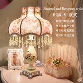 快速出貨-歐式台燈臥室床頭燈節能創意溫馨公主遙控台燈結婚禮物婚房燈xw