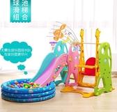 溜滑梯兒童室內滑梯家用多功能滑滑梯寶寶組合滑梯秋千塑料玩具加厚  麻吉鋪