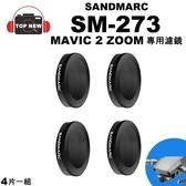 SANDMARC SM-273 MAVIC 2 ZOOM 減光偏光濾鏡 ND PL 4 8 16 32 減光鏡 偏光鏡 濾鏡 4片一組