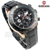 KADEMAN卡德蔓 公司貨 三眼計時碼錶 個性男錶 防水手錶 賽車錶 IP黑電鍍x玫瑰金 KA8013玫黑