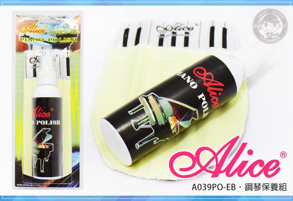 【小麥老師樂器館】 鋼琴保養油組 ALICE A039PO-EB 【A133】 保養油 擦拭布 鋼琴擦拭布