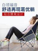 悠度戶外便攜摺疊椅靠背釣魚椅凳子休閒沙灘躺椅午休椅家用月亮椅  ATF  極有家