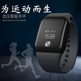 心率手環 小米華為防水運動手環智慧測心率血壓手錶男多功能藍芽計步器MKS 夢藝家