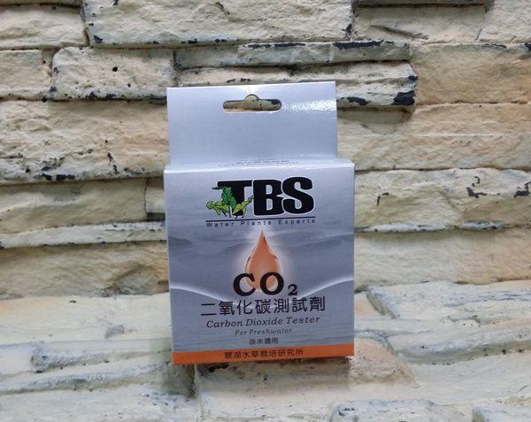 【西高地水族坊】TBS翠湖 水質測試劑 二氧化碳(CO2)