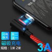 磁吸傳輸線 磁吸數據線彎頭安卓蘋果高速快充磁性TYPE-C磁力磁鐵手機充電器線 第六空間