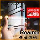 全屏滿版|Realme 8 7 GT X7Pro 5G Realme C3 6i 6 滿版透明保護貼 手機螢幕貼 玻璃鋼化膜 高清版 不頂膜