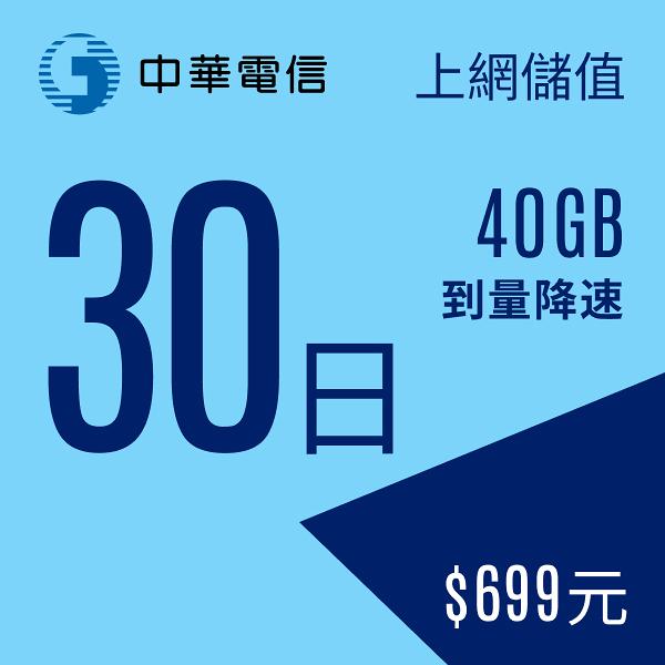 【預付卡/儲值卡】中華電信行動預付卡-4G上網30日699型40GB(到量降速)