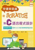 學運算思維從Scratch到C語言程式設計:插電學思考 使用DICE程式教學與評量系統..