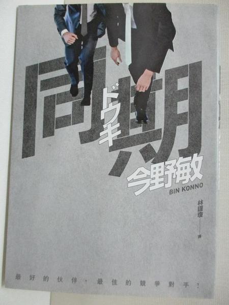 【書寶二手書T5/一般小說_AYE】同期_今野敏,  林謹瓊