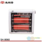 SPT 尚朋堂 石英電暖器 SH-8060