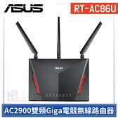 華碩 RT-AC86U AC2900 雙頻 Giga 電競 無線 路由器