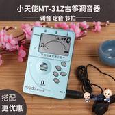 調音器 古箏調音器小天使MUSEDOMT-31Z校音器節拍器十二平均律三合一