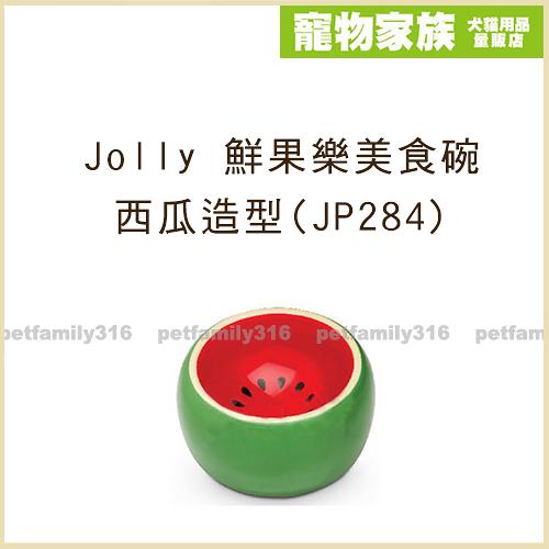 寵物家族-Jolly 鮮果樂美食碗-西瓜造型(JP284)